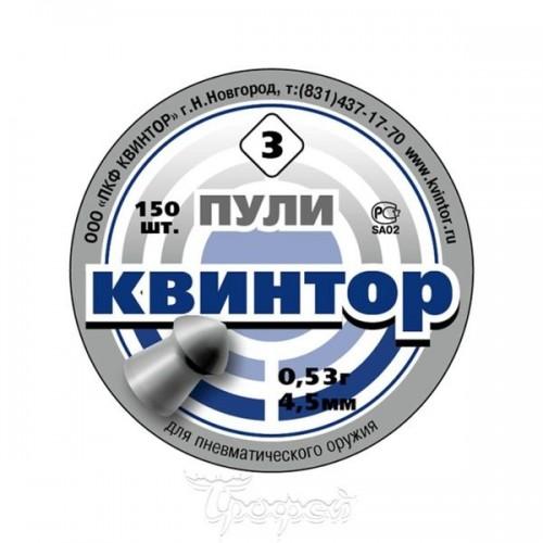 Пули Квинтор-2 утяжеленная 4,5мм/0,5гр (150шт)