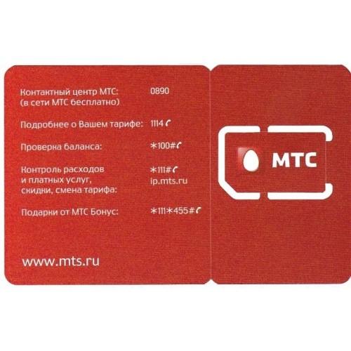 SIM карта МТС для трекера