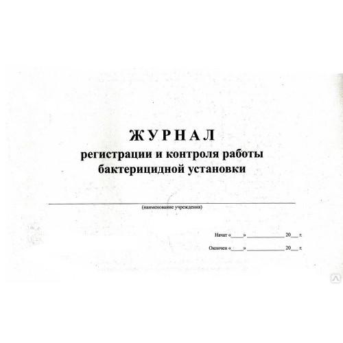 Журнал Регистрации работы Бактерицидной установки