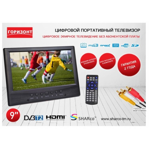 Телевизор Горизонт D9-1 9'' (portable DVB-T2)